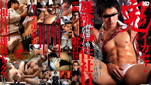 Koc Demon Orgasm! Hot Biz Guys 鬼イカセ!雄獣性社員